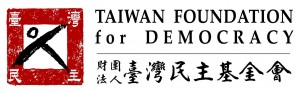 Taiwan foundation